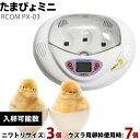 鳥類専用孵卵器 たまぴょミニ RCOM PX-03【 ふ卵器 孵卵器 自動温度コントロール 】