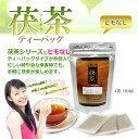 茯茶 【 フーチャ 】 ティーバッグ 発酵 ミネラル ダイエット 食物繊維 カテキン 鉄分 アミノ酸 ビタミン 【 ヒモなし 】