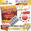 お得なクーポン配布中 パワービー (Power Bee Plus) 1箱(120カプセル) サプリ 健康食品 栄養補助食品 蜂の子