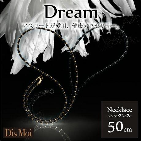 【 ポイント10倍 】 Dis Moi Dream ディモアドリーム ネックレス50cm K18WG or K18YG 【健康ジュエリー 健康アクセサリー アクセサリー ブラックシリカ 健康ネックレス】