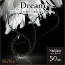 Dis Moi Dream ディモアドリーム ネックレス50cm K18WG or K18YG 【健康ジュエリー 健康アクセサリー アクセサリー ブラックシリカ 健..