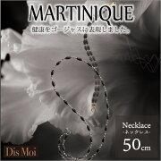 Dis Moi MARTINIQUE ディモアマルティニーク ネックレス 50cm VS 【健康ジュエリー 健康アクセサリー アクセサリー ブラックシリカ 健康ネックレス】