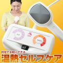 楽天fuwalu -フワル-お得なクーポン配布中 三井式温熱治療器3 M1-03 【 温熱治療器 温灸器 医療機器認可 温熱セルフケア セルフケア 】