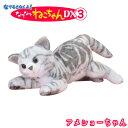 お得なクーポン配布中 なでなでねこちゃん DX3 アメショーちゃん ぬいぐるみ 猫 おもちゃ タッチセンサー かわいい おすすめ 対象年齢3歳