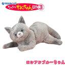 お得なクーポン配布中 なでなでねこちゃん DX3 ロシアンブルーちゃん ぬいぐるみ 猫 おもちゃ タッチセンサー かわいい おすすめ 対象年齢3歳 シャムネコ