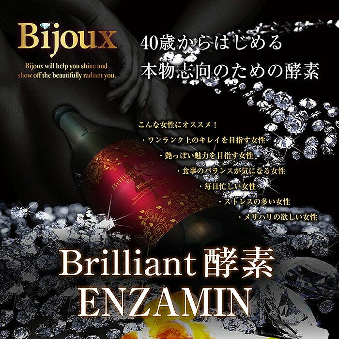 ブリリアント酵素ENZAMINエンザミン酵素美容健康食品
