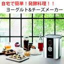 楽天fuwalu -フワル-お得なクーポン配布中 ヨーグルト&チーズメーカー KGY-713SM
