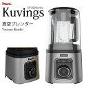 楽天fuwalu -フワル-お得なクーポン配布中 クビンス 真空ブレンダー Kuvings Vacuum Blender