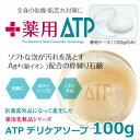 【 ポイント5倍 】 ATP デリケアソープ 100g 【 ケースなし ケース付き 】