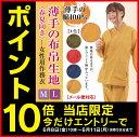 【期間限定エントリーでポイント10倍】作務衣 女性用 薄手の綿100%生地 春夏用 レデ