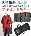 ショルダーバッグ レディース 和柄 久留米絣 日本製 女性用バッグ おしゃれ ミセスさん向き 敬老の日ギフト 50代 60代 70代