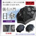 日傘 久留米絣 儀右ヱ門 おしゃれな日傘 日本製 レディース ひがさ ギエモン 50 60 70代向き