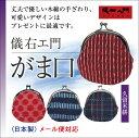 がまぐち(小)儀右ヱ門 和柄でかわいい がま口 小銭入れ ギエモン 日本製 メール便も対応