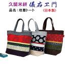 儀右ヱ門 久留米絣のパッチワークがおしゃれなトートバッグ 地層トート 日本製 ギフトにも人気です