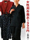 女性用の激安作務衣です作務衣通販部屋着としても人気です。母の日ギフトに♪【訳あり・サイズ・柄不揃いの為、値下げ作務衣】婦人お買得女性用春物作務衣麻の葉・井桁柄レディースさむえ