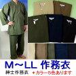 作務衣 さむえ 男性 メンズ やや薄手の綿100%素材 制服 ユニフォーム 在