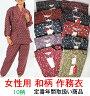 女性用プリント柄の作務衣 レディース 婦人用さむえ 制服 ユニフォーム 年間定番商品