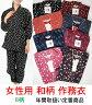 作務衣 レディース さむえ 女性用 プリント柄 婦人用 制服 ユニフォーム 年間定番商品 さむい 春用