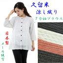 おしゃれ 七分袖 前開きブラウス 日本製 久留米の涼し織り 誕生日ギフトや母の日のギフトに レディース ファッション
