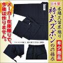 袴式 作務衣 男性用 袴 さむえ 日本製 久留米織りのしっかりした生地 メーカー在庫限りです