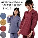女性用 作務衣 つむぎ織り綿100% 秋向き レディース さむえ S M L LL
