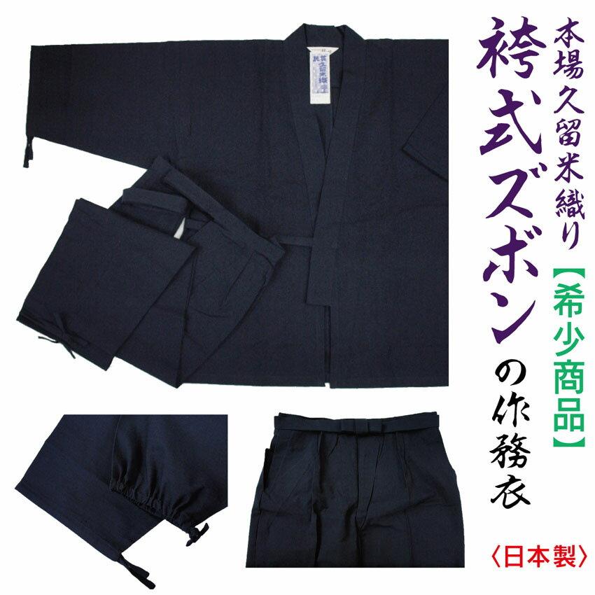 袴式 作務衣 男性用 袴 さむえ 日本製 久留米...の商品画像