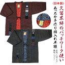 半纏 久留米絣のパッチワークと裏地も おしゃれな 綿入れ 半天 はんてん 日本製 丹前 どてら 男女兼用