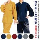 作務衣 業務用 男性 女性 洗濯してもシワになりにくい TC さむえ ユニフォームや制服