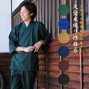 作務衣 メンズ しっかり和装式に仕立てた久留米紬織り さむえ 男性 日本製