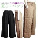 クロップドパンツ レディース 夏向き7〜8分丈のおしゃれパンツ ズボン 日本製 女性用 ボトム