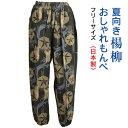 もんぺ 夏用 日本製 夏向き 涼しい楊柳素材のおしゃれなモンペ 国産 メール便対応 母の日ギフト