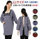 割烹着 LL 大きいサイズ かっぽうぎ 大寸 母の日ギフトにも人気 日本製