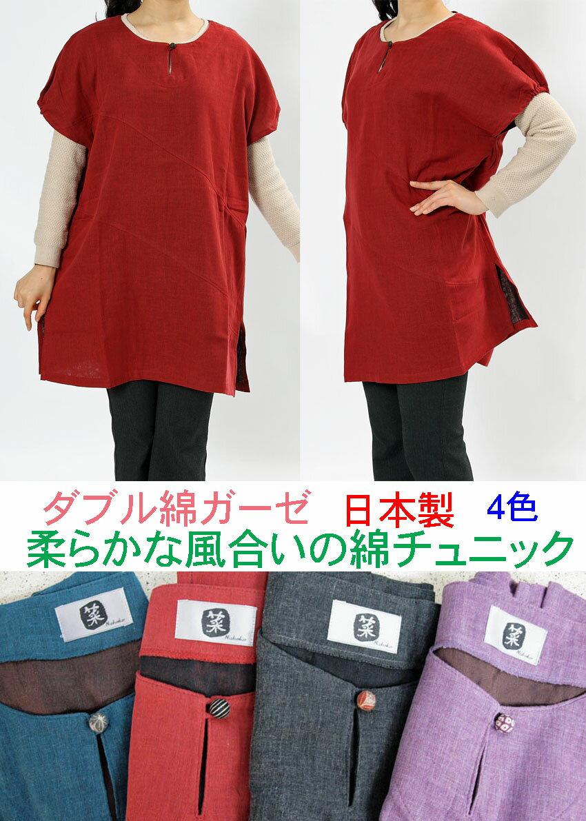 ダブル綿ガーゼのおしゃれなチュニック 日本製 や...の商品画像