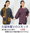 スモック 久留米織り文人柄のスモック 大人用 前開き 割烹着 女性用 日本製敬老の日のプレゼントにも人気です 上っ張り