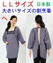 割烹着 LLサイズ 久留米織り 日本製 和柄 大きいサイズ ゆったり かっぽうぎ 国産 大寸 敬老ギフトにも人気