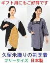 割烹着 レディース 切替え柄でおしゃれな かっぽうぎ 久留米織り 日本製 エプロン 国産