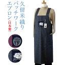 エプロン 和調 文人柄 日本製 久留米織り キッチン 女性用 70代 60代 母の日ギフトにも人気