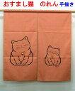 暖簾 手書き かわいい 猫柄 のれん