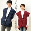 袖なし半天 ちゃんちゃんこ 綿入り ポンチョ ベスト あったか久留米半纏 男女兼用 日本製