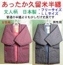 長半纏 少しだけロング丈の綿入り半天 男性用 女性用 はんてん 日本製 フリー LL メンズ レディース