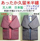 長半纏 少しだけロング丈の綿入れ半天 男性用 女性用 はんてん 丹前 日本製 フリー LL メンズ レディース