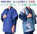 男性用 袖なし 半纏 はんてん 奴半天 ポンチョ メンズ 綿入り ちゃんちゃんこ 日本製 フリーサイズ