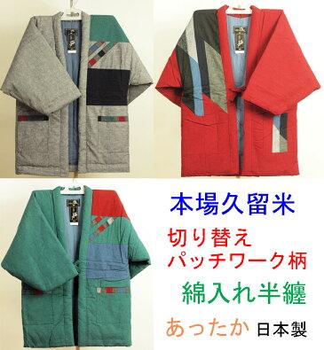 半纏,はんてん,半天,日本製,綿入れ