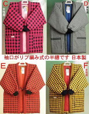 袖口,リブ,半天,半纏,綿入り,はんてん,男性,女性