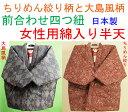 半纏 女性用 大島風柄 ちりめん 絞り柄 綿入り 四つ紐 前合わせ 半天 はんてん てら 綿入れ 丹前 打ち合わせ 日本製