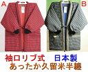 袖口リブ式 あったか久留米半纏 はんてん 男性用 女性用 半天 綿入れ半纏 メンズ レディース 日本製