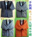 子供 半天 あったか 半纏 はんてん 男の子 女の子 どてら 日本製 130 ジュニア 半天 綿入り 05P03Dec16