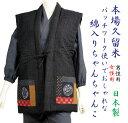 半纏 袖なし 本場久留米 綿入れ ちゃんちゃんこ 男性用 高級 女性用 おしゃれなパッチワーク ポンチョ 日本製 送料無料