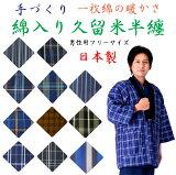 半纏 男性用 久留米半天 綿入り丹前 日本製 丹前 どてら たんぜん メンズ はんてん