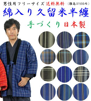 Had the happi coat men authentic Kurume handmade wadded vest mens flipping cotton with vest for men made in Japan dotera pronounce store men's Rakuten ranking # 1 gift gifts our promise